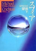 表紙: スフィア-球体-(下) | マイクル クライトン