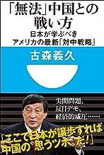 表紙: 「無法」中国との戦い方 日本が学ぶべきアメリカの最新「対中戦略」(小学館101新書) | 古森義久