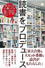 読書をプロデュース Kindle版
