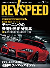 表紙: REV SPEED (レブスピード) 2020年 3月号 [雑誌] | 三栄