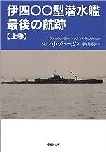 表紙: 伊四〇〇型潜水艦最後の航跡 上   ジョン・J・ゲヘーガン