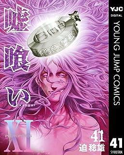 嘘喰い 41 (ヤングジャンプコミックスDIGITAL)