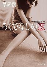 表紙: ろくでなしの恋 (祥伝社文庫) | 草凪優