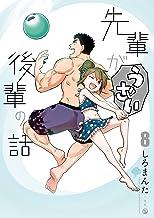 先輩がうざい後輩の話: 8 (comic POOL)