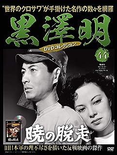黒澤明 DVDコレクション 44号『暁の脱走』 [分冊百科]