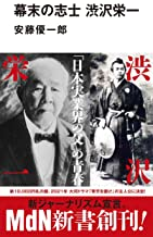 表紙: 幕末の志士 渋沢栄一   安藤 優一郎