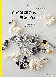 かぎ針編みの動物ブローチ: ちょっとの毛糸ですぐできる