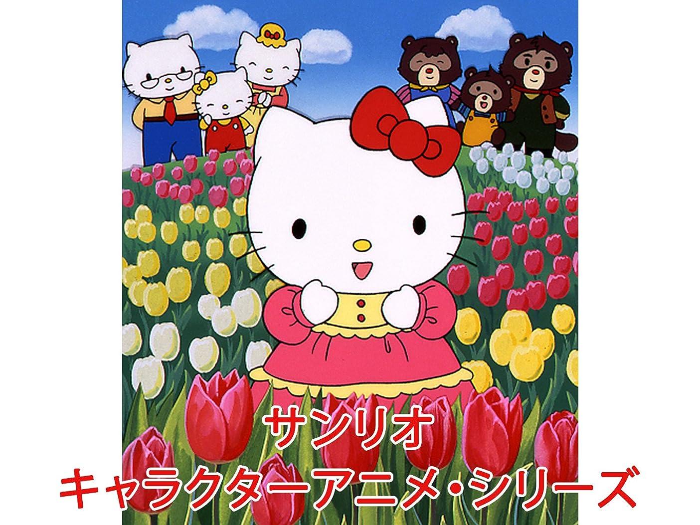 キャンパス小さなハンサムサンリオキャラクターアニメ?シリーズ