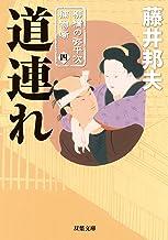 表紙: 柳橋の弥平次捕物噺 : 4 道連れ (双葉文庫) | 藤井邦夫