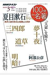 夏目漱石スペシャル 2019年3月 (100分de名著) 単行本(ソフトカバー)