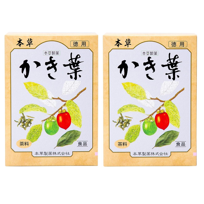 子孫文字通りジャンル本草製薬 かき葉(徳用)2個セット