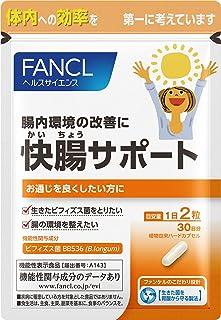 ファンケル (FANCL) 快腸サポート (約30日分) 60粒 [機能性表示食品] ご案内手紙つき サプリメント