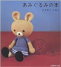 表紙: あみぐるみの本 | タカモリ・トモコ