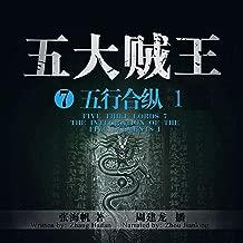 五大贼王 7:五行合纵 1 - 五大賊王 7:五行合縱 1 [Five Thief Lords 7: The Integration of the Five Elements 1]