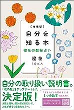 表紙: 増補版自分を知る本(すみれ書房): 橙花の数秘占い | 橙花