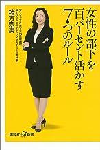表紙: 女性の部下を百パーセント活かす7つのルール (講談社+α新書) | 緒方奈美