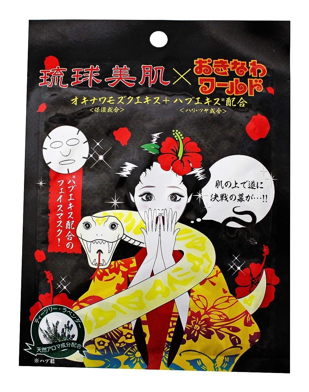達成するカレッジ見物人琉球美肌フェイスマスクシート 黒(ハブエキス)×10パック
