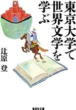 表紙: 東京大学で世界文学を学ぶ (集英社文庫) | 辻原登