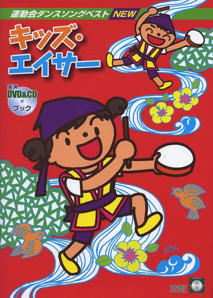 自分のウェイター中断運動会ダンスソングベスト NEW キッズエイサー DVD&CDブック DVK305