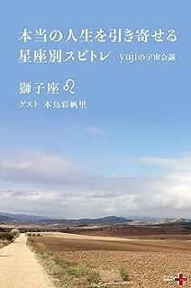 本当の人生を引き寄せる星座別スピトレ 獅子座 yujiの宇宙会議 (幻冬舎plus+)