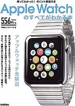 表紙: 使ってわかった!ポイント解説付き Apple Watch のすべてがわかる本 | 中筋義人