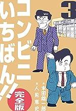 表紙: コンビニいちばん!!【完全版】3   人見 恵史