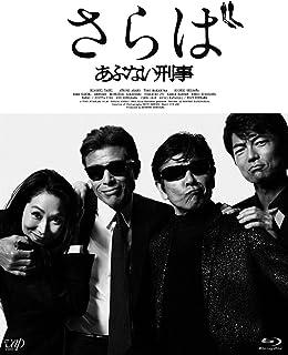 さらば あぶない刑事(通常版) [Blu-ray]