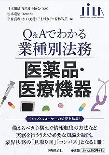 医薬品・医療機器 (【Q&Aでわかる業種別法務】)