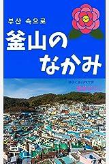 釜山のなかみ Kindle版