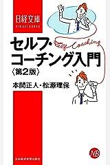 セルフ・コーチング入門 第2版 (日本経済新聞出版) Kindle版