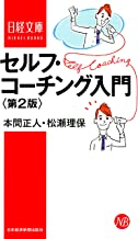 表紙: セルフ・コーチング入門 第2版 (日本経済新聞出版) | 松瀬理保