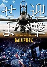 表紙: 迎撃せよ (角川文庫) | 福田 和代