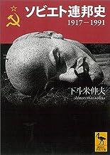 表紙: ソビエト連邦史 1917-1991 (講談社学術文庫) | 下斗米伸夫
