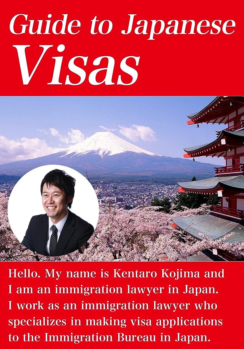 審判コミットメント狂ったGuide to Japanese Visas (English Edition)