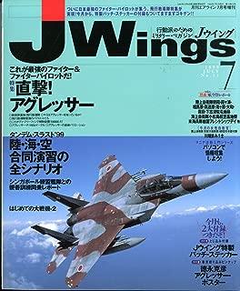 Jwings (Jウイング) 1999年 7月号 特集:直撃!アグレッサー ダンデム・スラスト99 陸・海・空合同演習の全シナリオ  [雑誌] (Jwings (Jウイング))