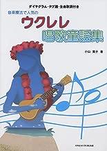 Ukulele song nursery rhyme collection diagram, tablature, songs with lyrics of popular music therapy UKULELE (2010) ISBN: 4872252276 [Japanese Import]