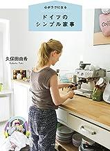 表紙: ドイツのシンプル家事 | 久保田由希