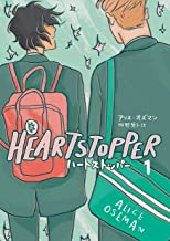 HEARTSTOPPER ハートストッパー 1 (路草コミックス)