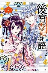 後宮香妃物語 4 (ボニータ・コミックス) Kindle版