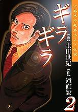 表紙: ギラギラ 第2巻 | 土田世紀