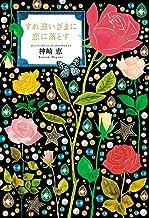 表紙: すれ違いざまに恋に落とす (中経出版) | 神崎 恵