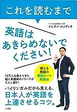 表紙: これを読むまで英語はあきらめないでください! | イムラン・スィディキ