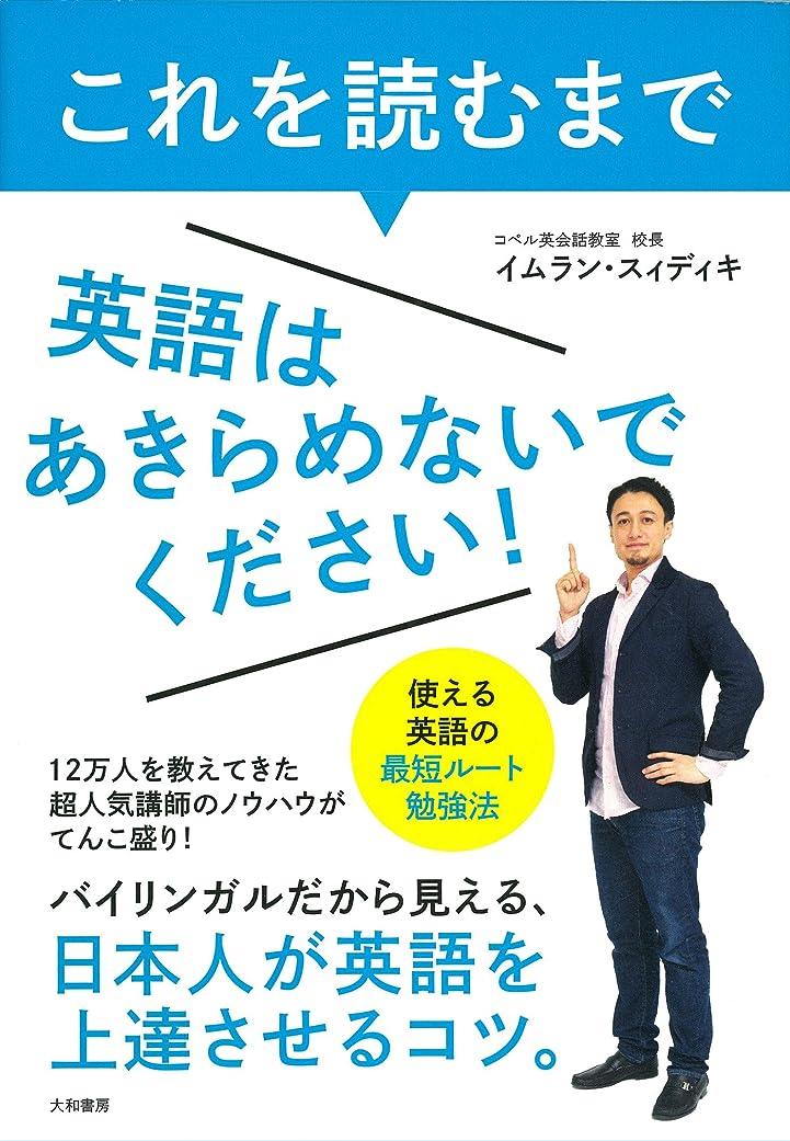 雄弁な鏡征服これを読むまで英語はあきらめないでください!