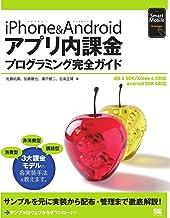 表紙: IPhone&Androidアプリ内課金プログラミング完全ガイド | 瀬戸健二
