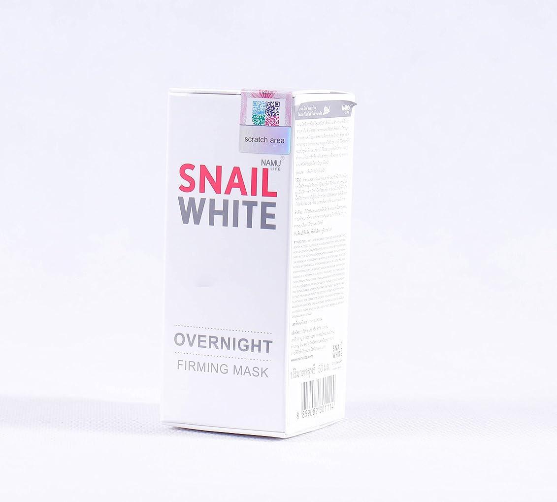 ペグコード株式会社オーバーナイトファーミングマスク50 ml。 ホワイトニング NAMU LIFE SNAILWHITE OVERNIGHT FIRMING MASK 50 ml.