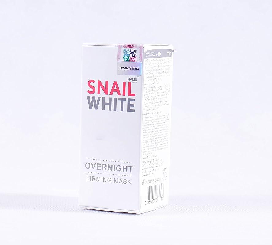 人主要な肥沃なオーバーナイトファーミングマスク50 ml。 ホワイトニング NAMU LIFE SNAILWHITE OVERNIGHT FIRMING MASK 50 ml.