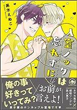 入室ノックは忘れずに【電子限定かきおろし漫画付】 4 (GUSH COMICS)
