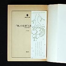 〈物〉の思想〈人間〉の思想―小田実評論集〈1〉 (講談社文庫)