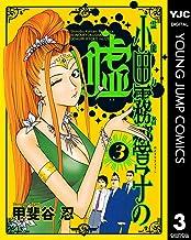 表紙: 霊能力者 小田霧響子の嘘 3 (ヤングジャンプコミックスDIGITAL) | 甲斐谷忍