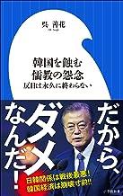 表紙: 韓国を蝕む儒教の怨念 ~反日は永久に終わらない~(小学館新書) | 呉善花